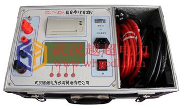 YCLY-100A智能型回路电阻测试仪