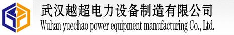 武汉越超电力 绝缘耐压试验设备制造 电力试验设备